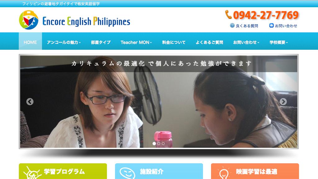 タガイタイの語学学校アンコール