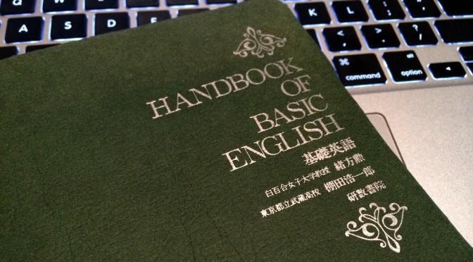 フィリピン留学は英語が苦手な私の最後の砦となる…か?