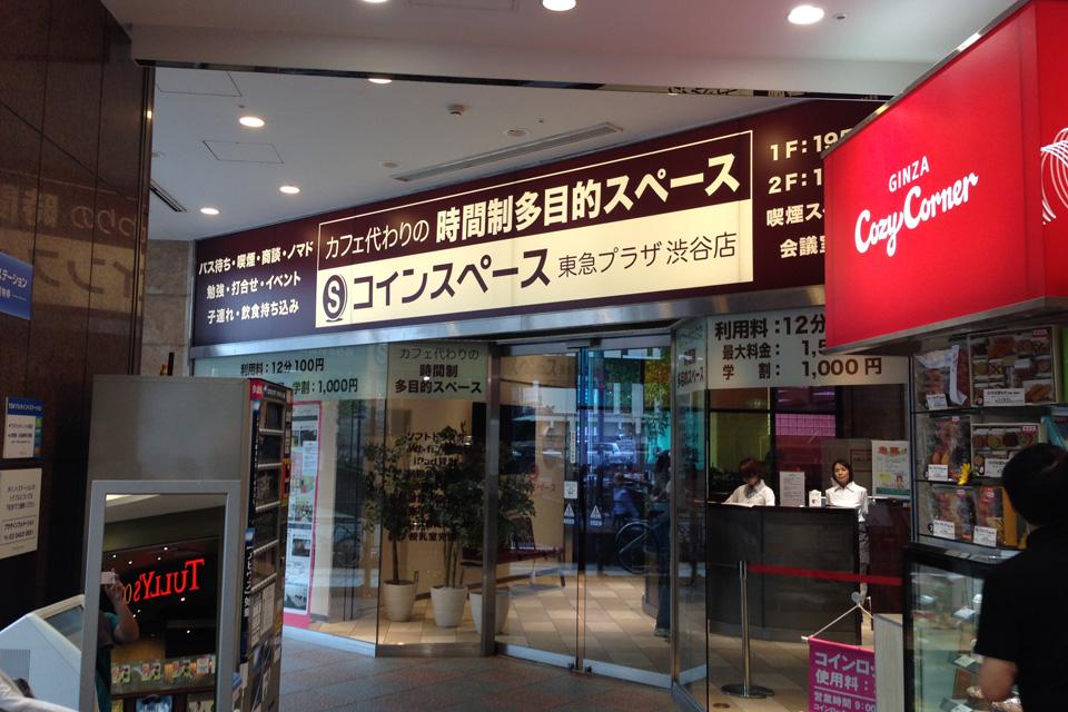 渋谷コインスペースで打ち合わせ