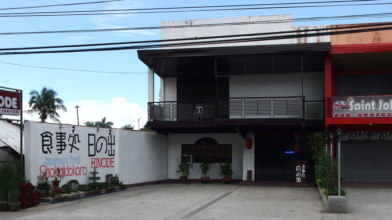 フィリピンで日本料理屋の日の出