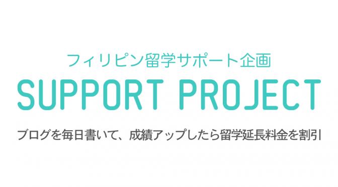 フィリピン留学サポートプロジェクト