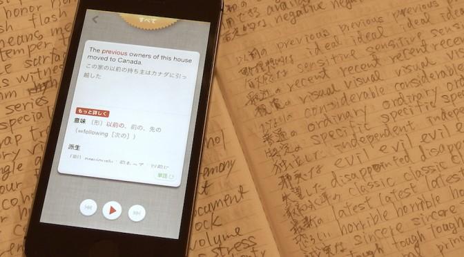英単語暗記のコツは、例文を大声で感情を込めて発音しながら書くこと!