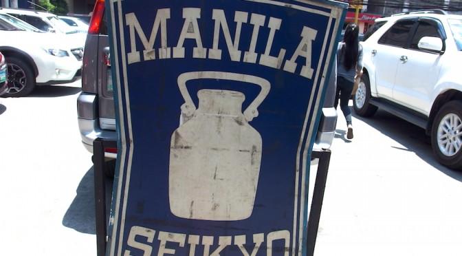 フィリピンで日本食が恋しくなったらリトル東京の「生協」へ